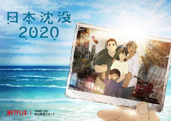 "Netflixオリジナルアニメシリーズ『日本沈没2020』 (C)""JAPAN SINKS : 2020""Project Partners"