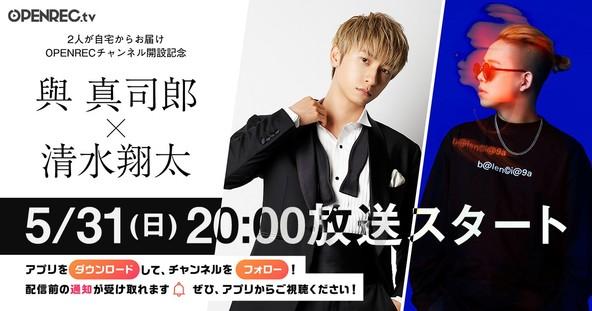 與真司郎(AAA)&清水翔太、日頃から交流のある2人が公式チャンネル開設を記念し無料のコラボ特番生放送が決定!