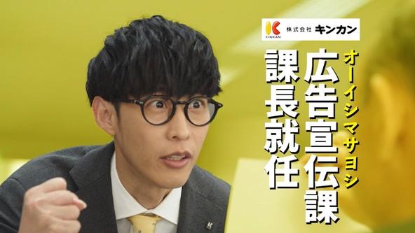 オーイシマサヨシ、CMに出演!自宅から生中継で『キンカン広告宣伝課長』への就任を発表