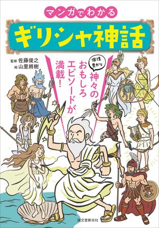 マンガでギリシャ神話のすべてが楽しくわかる!オリュンポスの神々の面白エピソード満載『マンガでわかるギリシャ神話』発売
