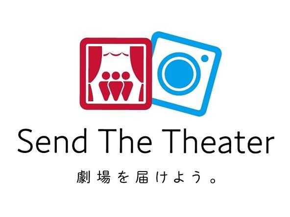 Send The Theater 劇場を届けよう。