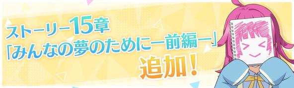 『ラブライブ!スクールアイドルフェスティバル ALL STARS』最新情報 (C)2013 プロジェクトラブライブ! (C)2017 プロジェクトラブライブ!サンシャイン!! (C)プロジェクトラブライブ!虹ヶ咲学園スクールアイドル同好会 (C)KLabGames (C)SUNRISE (C)bushiroad