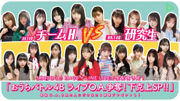 HKT48・チームHと研修生たちが所属チームの公演映像O.A.権をかけて様々なゲームで生ガチバトル!「おうちバトル48」スタート