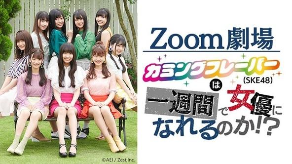 SKE48から選抜されたユニット「カミングフレーバー」がZoom演劇に挑戦