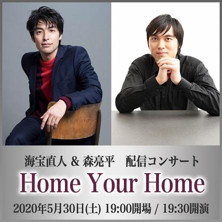 海宝直人 & 森亮平 配信コンサート 『Home Your Home』