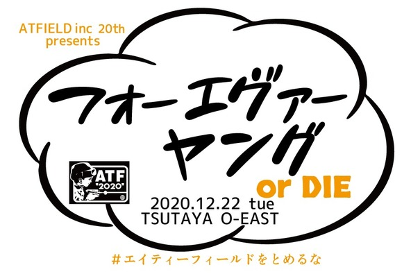 ATFIELD inc. 20th presents「フォーエヴァーヤング  or DIE」