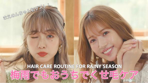 くみっきーのYouTube動画にまえのんがゲストとして初登場!「エッセンシャル flat」で、悩ましい梅雨時期のくせ毛の対策法を紹介