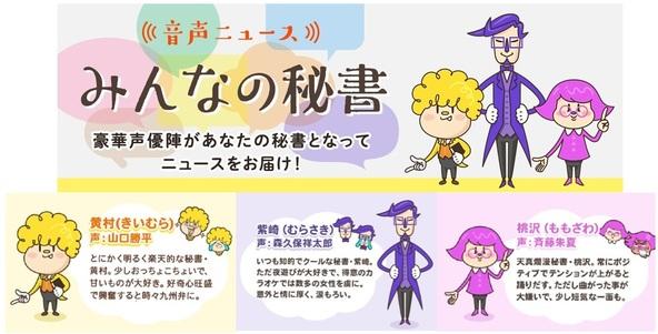 「gooニュースアプリ」で声優・山口勝平、森久保祥太郎、斉藤朱夏が読む 音声ニュース「みんなの秘書」を開始