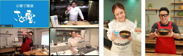 宮川大輔さん谷まりあさんがオンラインクッキングを実施『今すぐ出来る!シェフ山野辺の最強豆腐レシピ!』開催 (1)