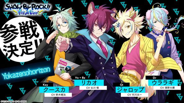スマホゲーム『SHOW BY ROCK!! Fes A Live』に「Yokazenohorizon」参戦、記念キャンペーン開催