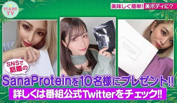 『TiARY プレス』 \番組プレゼント企画/美味しく簡単、美Bodyに♡「Sana Protein(サナ・プロテイン)」が当たる!
