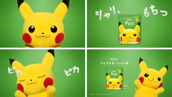 公開から3日で再生数100万回突破!Twitter「ピカチュウもぐもぐ」動画で話題のカンロ「ピュレグミ でんげきトロピカ味」本日発売! (1)  C)2020 Pokemon. (C)1995-2020 Nintendo/Creatures Inc./GAME FREAK inc.