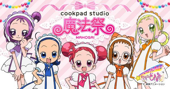 CookpadTVが運営する「cookpad studio」第6弾コラボは、TVアニメ「も~っと!おジャ魔女どれみ」作品の世界観を表現した限定メニューが登場「cookpad studio 魔法祭」開催 (1)  (C)東映アニメーション
