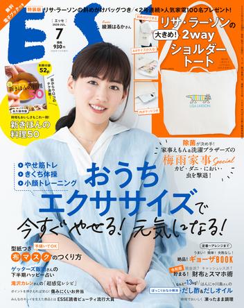 表紙は綾瀬はるか!おうちエクササイズなどを特集「ESSE」7月号特装版にリサ・ラーソンコラボのオリジナルトートバッグ