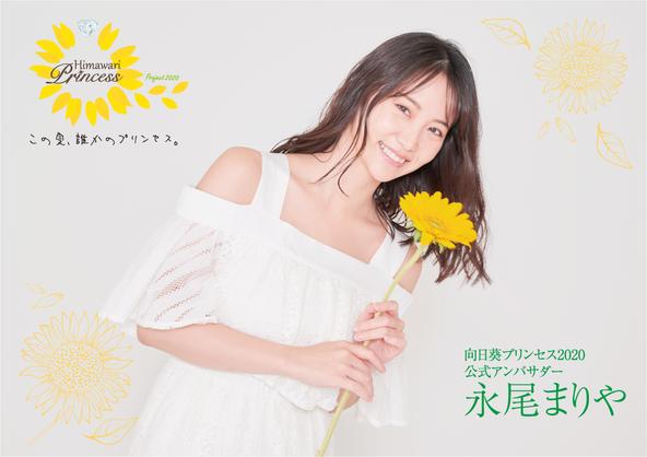 向日葵プリンセス2020プロジェクト 公式アンバサダーに 元AKB48 永尾まりやさん就任決定! (1)