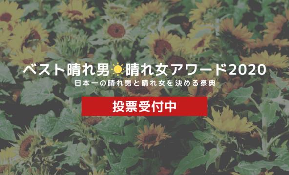 【日本一の晴れ男・晴れ女を決める祭典】<ベスト晴れ男・晴れ女アワード2020を開催します> (1)