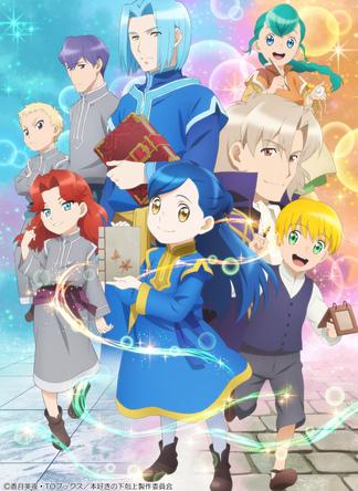 TVアニメ「本好きの下剋上 司書になるためには手段を選んでいられません」 第二部の新キャラクターキャスト&コメント公開!