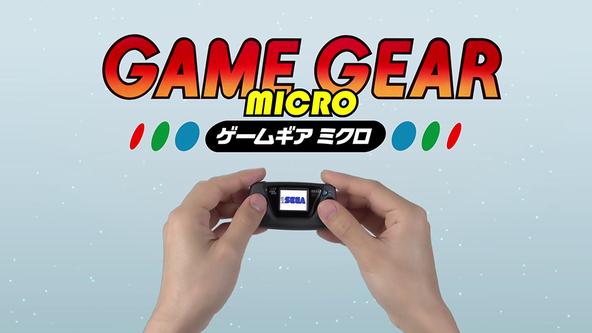 ゲームギア30周年! ミニを超える「ミクロ」が登場『ゲームギアミクロ』2020年10月6日(火)発売決定本日より予約受付開始