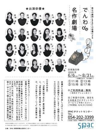 『でんわ de 名作劇場』 (c)デザイン:佐藤里瀬(SPAC創作・技術部 衣裳班)