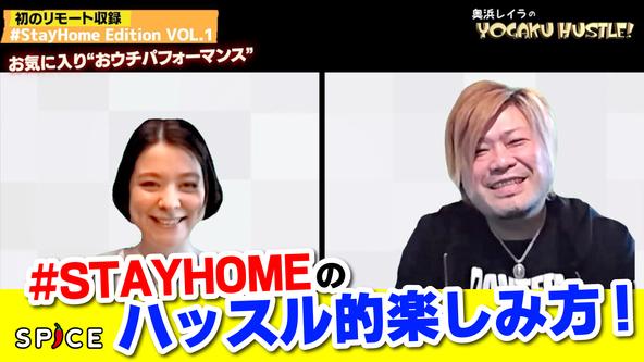 奥浜レイラの洋楽ハッスル!StayHome Edition VOL.1