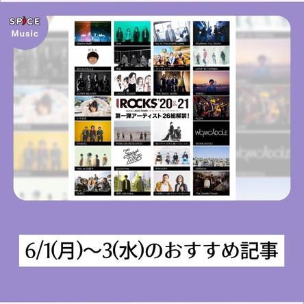 【ニュースを振り返り】6/1(月)~3(水):音楽ジャンルのおすすめ記事