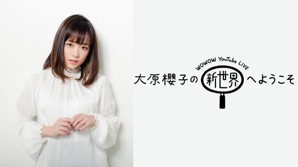 大原櫻子MCの生配信トーク番組に海宝直人、清水ミチコ、岩井秀人、酒井麻衣らがゲスト出演「とてもとても楽しみです!」