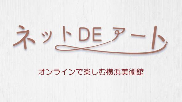 ネット DE アート 第2館:オンラインで楽しむ横浜美術館