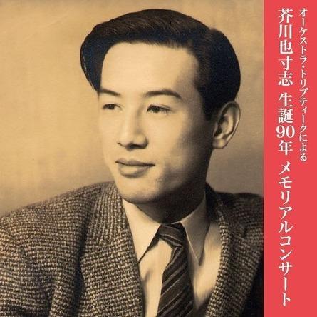 『芥川也寸志生誕90年メモリアルコンサート』