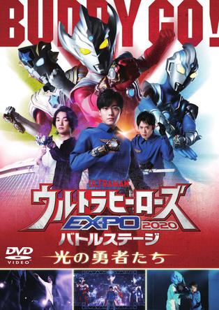 『ウルトラヒーローズEXPO 2020』バトルステージDVD (c)TSUBURAYA PRODUCTIONS CO., LTD.