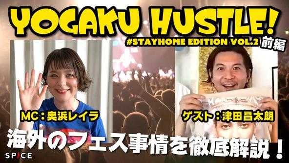 海外フェス事情に注目!奥浜レイラの【洋楽ハッスル!#StayHome Edition VOL.2】前編