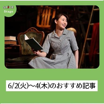 【ニュースを振り返り】6/2(火)~4(木):舞台・クラシックジャンルのおすすめ記事