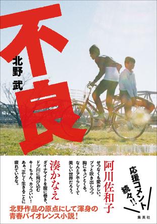 阿川佐和子、湊かなえ、逢坂剛らも推薦!北野武作品の原点にして、渾身の青春バイオレンス小説『不良』発売