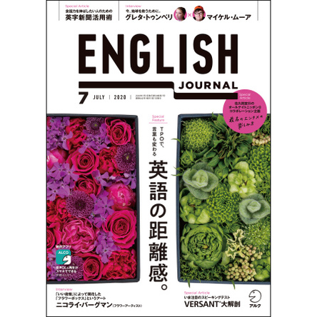 「佐久間宣行のオールナイトニッポン」特別企画!厳選のおすすめ配信ドラマなど紹介『ENGLISH JOURNAL』2020年7月号