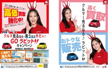 「クルマ~売るなら、ラビット♪」でおなじみの車買取・販売のラビットで今年も女優「今田美桜」さんをイメージキャラクターに起用!『クルマ売るなら・買うなら今だネ♪GOラビット キャンペーン』を実施中! (1)