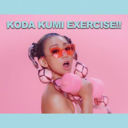 倖田來未「KODA KUM EXERCISE!!」