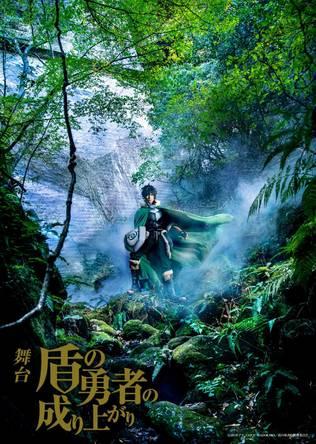 幻の公演・舞台『盾の勇者の成り上がり』、公演Blu-rayディスク・DVD、PV公開 (1)  (C)2019 アネコユサギ/KADOKAWA/盾の勇者の製作委員会