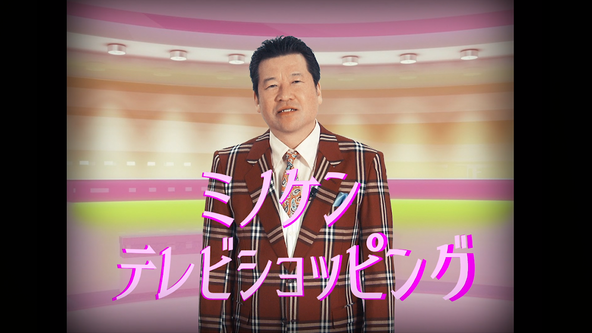 「Death Come True」ミノウケンイチ(佐藤二朗)出演の謎の動画「ミノケンテレビショッピング」で発売詳細を発表!