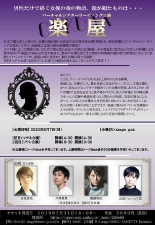 バーチャルシアター『楽屋-鏡が観ている-』リーディング公演、6月7日(日)R×stageにて配信!! (1)