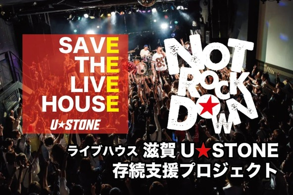 「SAVE THE U☆STONE!!NOT ROCK DOWN」