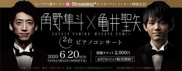 角野隼斗×亀井聖矢 2台ピアノコンサート