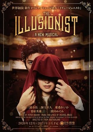 新作オリジナルミュージカル『The Illusionist-イリュージョニスト-』