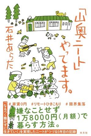 """ひと月1万8千円で""""嫌なことせず暮らす方法""""——ひきこもり集団の生活を綴った『「山奥ニート」やってます。』が発売即重版決定!"""