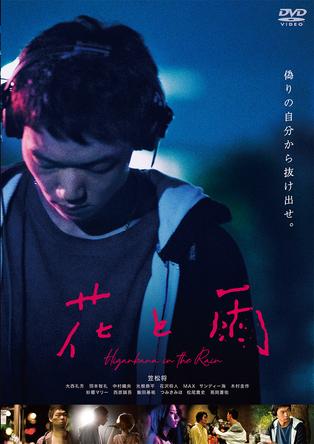 SEEDA原案、笠松将主演映画『花と雨』Blu-ray&DVD発売決定!メイキング映像を収めた特典DVDほか、特製リーフレットも封入 (1)
