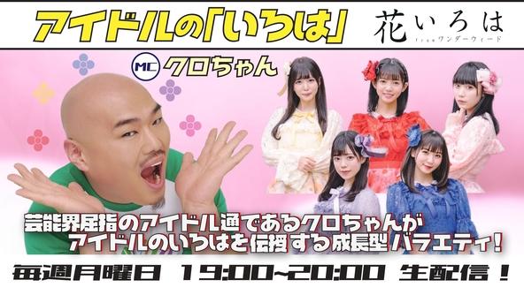 「花いろは from ワンダーウィード」が、クロちゃんと新番組開始! (1)