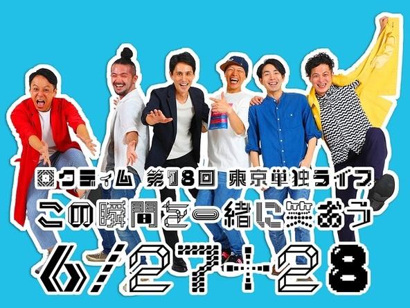 即興コメディパフォーマンス集団・6-dim+(ロクディム)