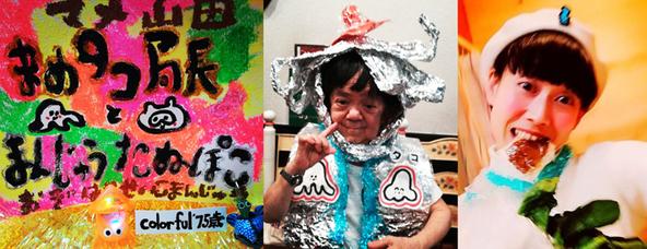 colorful'75歳 第4回公演『まめタコ局長とまんじゅうたぬぽこ』