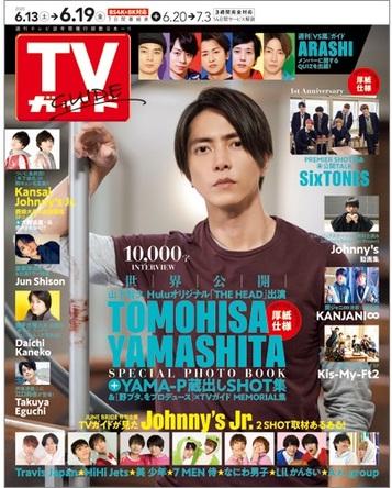 山下智久が「TVガイド」の表紙に登場! 世界で活躍する現在の心境を語った超ロングインタビュー掲載 (1)