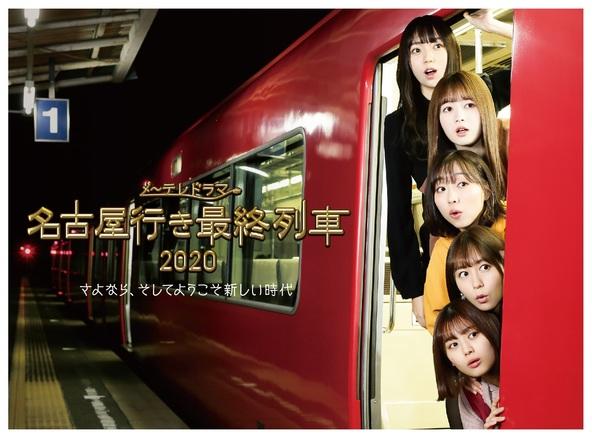 松井玲奈からSKE48にバトンが託されたメ~テレドラマ「名古屋行き最終列車2020」Blu-ray&DVD BOX6月10日(水)発売開始! (1)