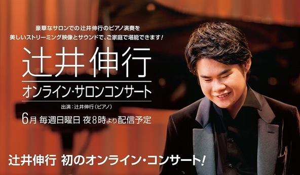日曜夜に極上の癒しとエールを~「特等席」で味わう辻井伸行オンライン・サロンコンサート (C)Yuji Hori