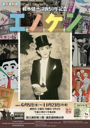 演芸資料展 榎本健一没後50年記念『エノケン』